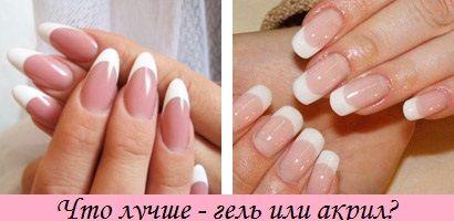Чим наростити нігті - гелем або акрилом?