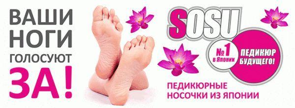 Педикюрні носочки сосо - чи дійсно вони допомагають?