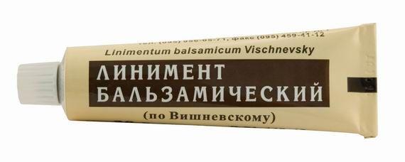 мазь Вишневського для лікування